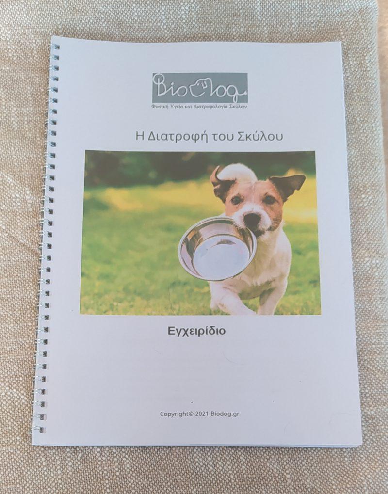 """Εγχειρίδιο """"Η Διατροφή του Σκύλου"""""""
